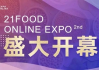 The 2nd 21Food Online Exhibition opened on November 16th!